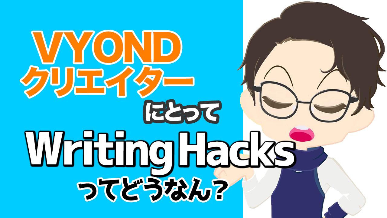 WritingHacks-1