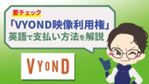 英語でVYONDの映像の利用権(譲渡手数料)を支払う方法