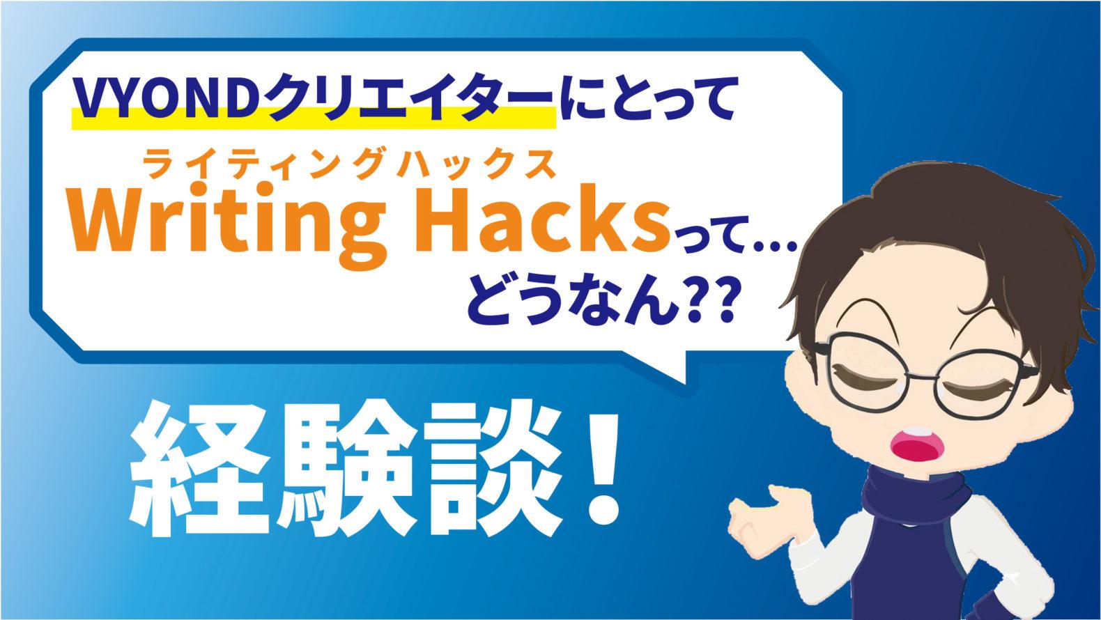 WritingHacks